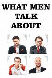 О чем говорят мужчины