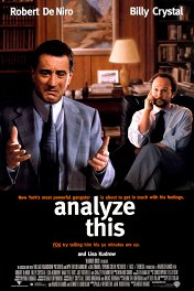 Анализируй это! / Analyse This