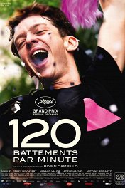 120 ударов в минуту / 120 battements par minute