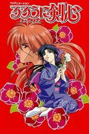 Бродяга Кэнсин / Ruroni Kenshin