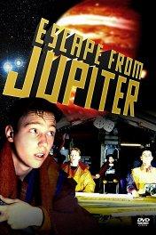 Бегство с Юпитера / Escape from Jupiter