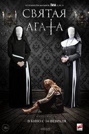 Святая Агата / St. Agatha
