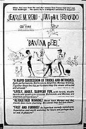 Банановая кожура / Peau de banane