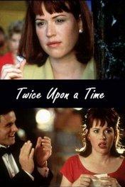 В одно и то же время / Twice Upon a Time