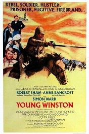 Молодой Уинстон / Young Winston