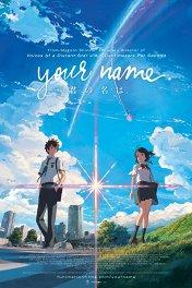 Твое имя / Kimi no na wa.