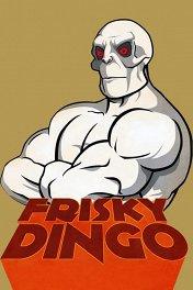 Фриски Динго / Frisky Dingo