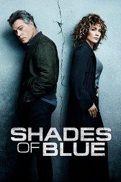 Оттенки синего / Shades of Blue