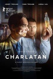 Шарлатан / Charlatan