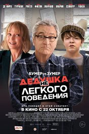 Дедушка НЕлегкого поведения / War with Grandpa