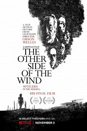 Другая сторона ветра / The Other Side of the Wind