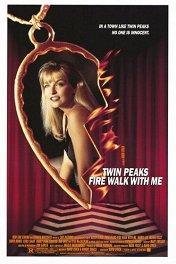 Твин Пикс: Сквозь огонь / Twin Peaks: Fire Walk with Me