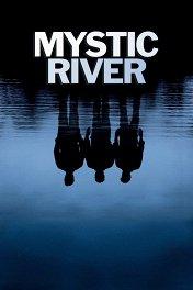 Таинственная река / Mystic River