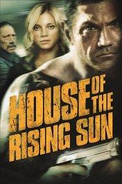 Дом восходящего солнца / House of the Rising Sun