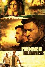 Va-банк / Runner Runner