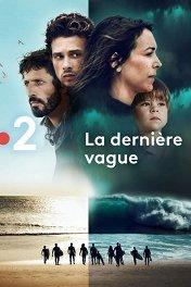 Последняя волна / La Dernière Vague