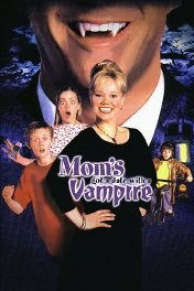 У мамы свидание с вампиром / Mom's Got a Date with a Vampire
