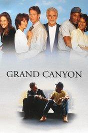 Гранд-каньон / Grand Canyon