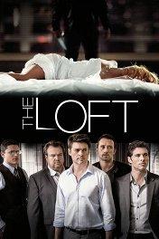 Лофт / The Loft