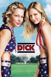 Подруги президента / Dick