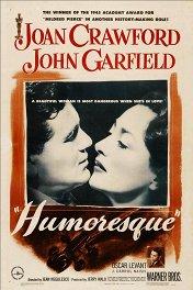 Юмореска / Humoresque