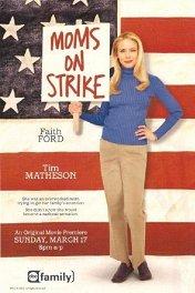 Мама объявила забастовку / Mom's on Strike