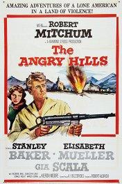 Холмы гнева / The Angry Hills