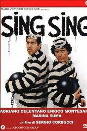 Синг-Синг / Sing Sing