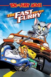 Том и Джерри: Быстрый и пушистый / Tom and Jerry: The Fast and the Furry