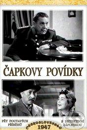 Рассказы Чапека / Capkovy povidky