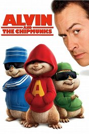 Элвин и бурундуки / Alvin and the Chipmunks