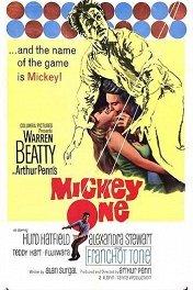 Микки Первый / Mickey One