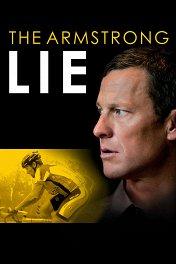 Ложь Армстронга / The Armstrong Lie