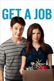 Охота на работу / Get a Job