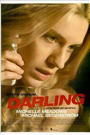Дорогая / Darling