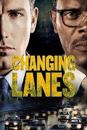 В чужом ряду / Changing Lanes