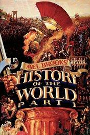 Всемирная история: Часть I / History of the World: Part 1