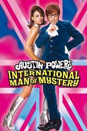 Остин Пауэрс: Международный человек-загадка / Austin Powers: International Man of Mystery