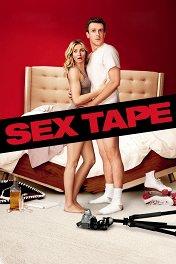 Домашнее видео / Sex Tape