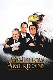 Американские президенты в бегах / My Fellow Americans