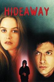 Убежище / Hideaway