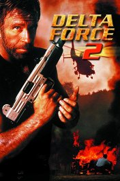 Отряд «Дельта»-2 / Delta Force 2: The Colombian Connection