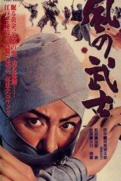 Бродяга-самурай / Kaze no bushi