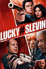 Счастливое число Слевина / Lucky Number Slevin