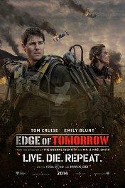Грань будущего / Edge of Tomorrow