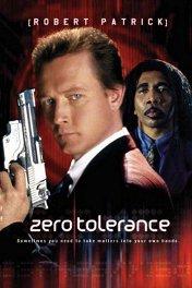 Не ведая пощады / Zero Tolerance