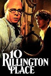 Риллингтон плейс, дом 10 / 10 Rillington Place