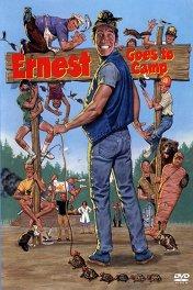 Эрнест едет в лагерь / Ernest Goes to Camp