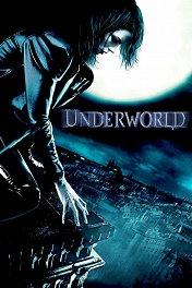 Другой мир / Underworld