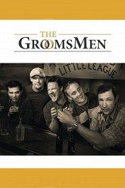 Друзья жениха / The Groomsmen